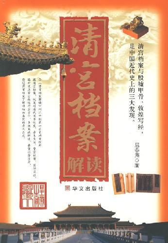 清宫档案解读
