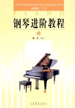 钢琴进阶教程6