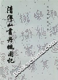 清傅山书丹枫阁记