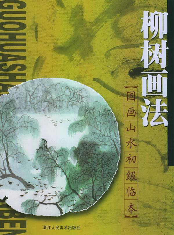 国画山水初级临本-柳树画法