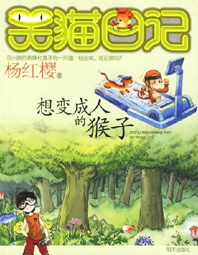 笑猫日记:想变成人的猴子