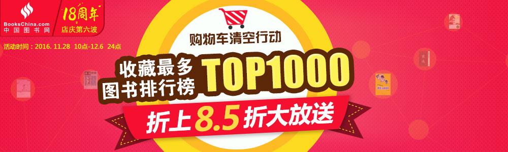 店庆第六波:收藏最多图书TOP1000折上8.5折大放送