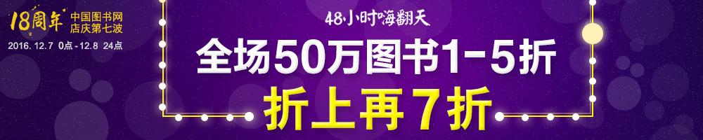 店庆第七波嗨翻48小时:50万图书1-5折,折上再享7折