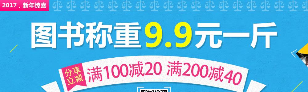 图书称重9.9元一斤|分享立减_中国图书网(中图网)