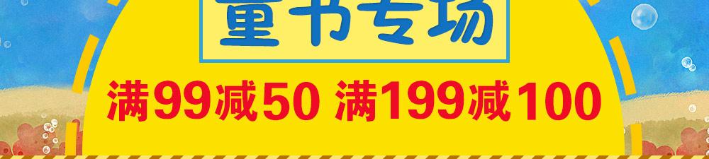 中国图书网童书专场,满99减50,满199减100,安徒生奖、纽伯瑞奖等国际大奖小说,中国知名童书作家原创作品、优秀绘本等,送给孩子最好的新年礼物!