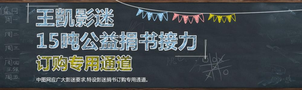 """""""王凯影迷15吨公益捐书接力""""订购专用通道"""