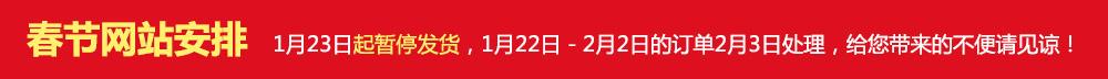中国图书网2017年猴年春节网站安排