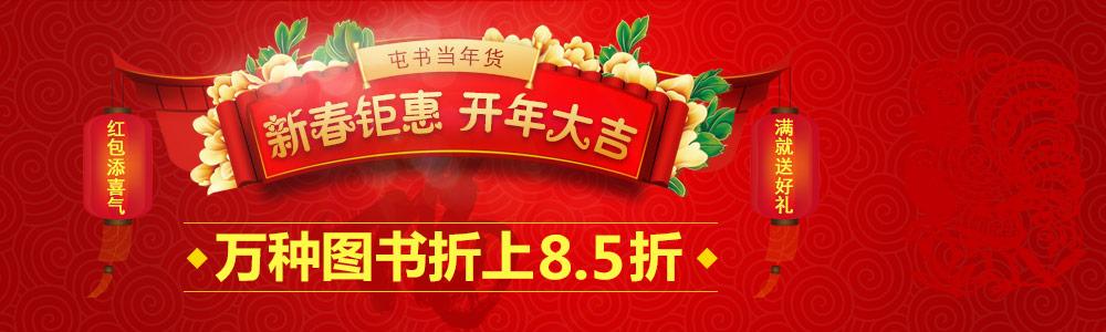 新春钜惠:万种图书折上8.5折,领红包,送好礼