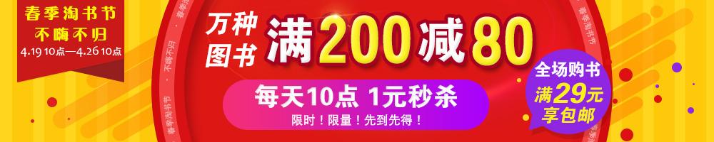 春季淘书节:万种好书满200减80|全场29元包邮|1元秒杀