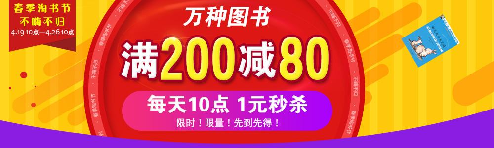 春季淘书节:万种好书满200减80