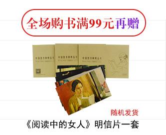 《阅读中的女人》明信片一套