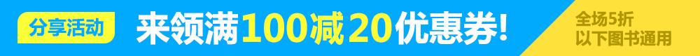 童书嘉年华|精选童书折上7折|分享领券_中国图书网(中图网)