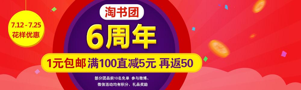 淘书团6周年,两周连庆