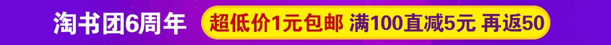 淘书团6周年 两周连庆