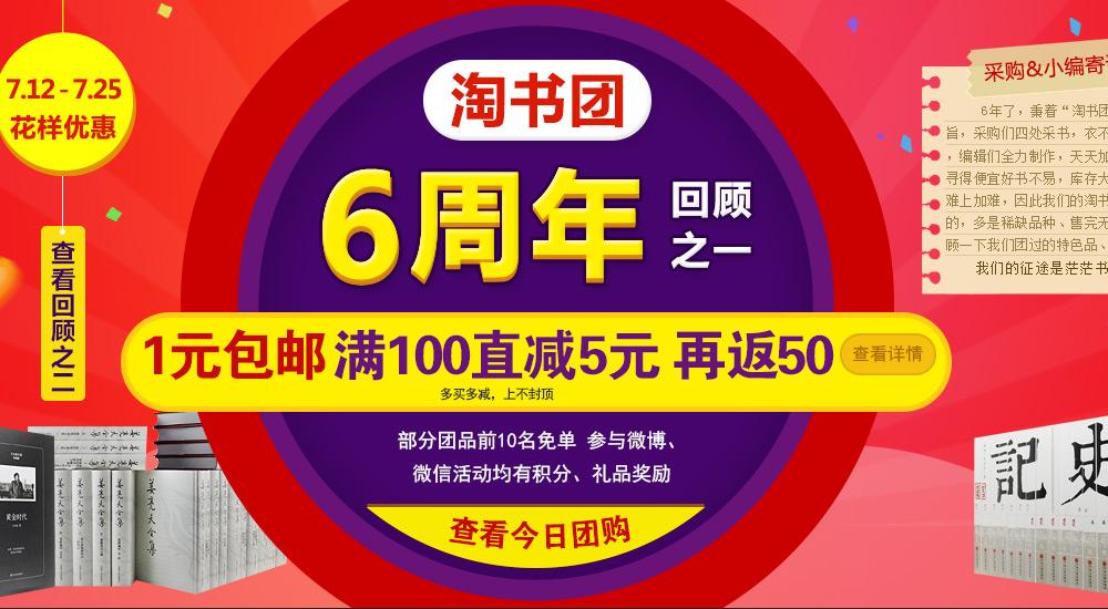 年淘书团6周年两周连庆