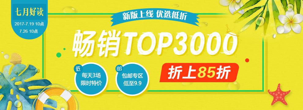 畅销TOP3000折上85折