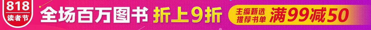 818读者节