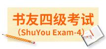 中图书友四级考试