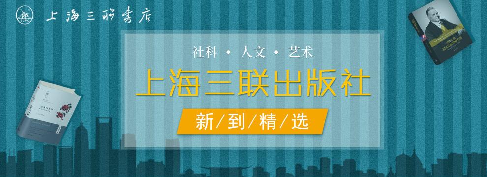 上海三联新到推荐