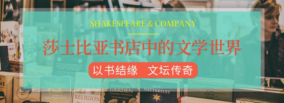 莎士比亚书店的文学世界
