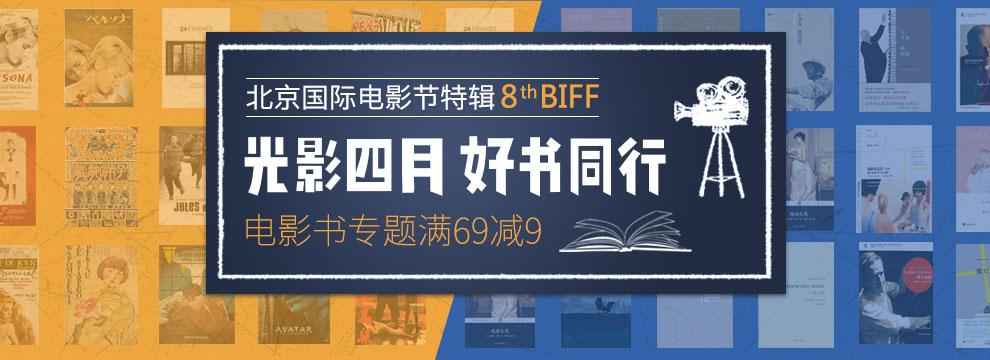 北京电影节特辑
