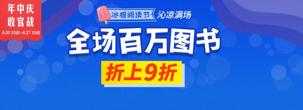 年中庆・全场折上9折