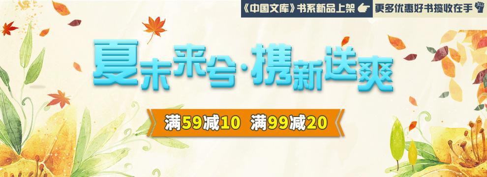 七夕送爽:满59减10