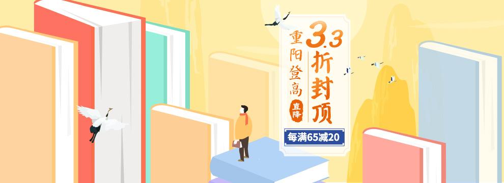 2万种图书3.3折封顶・每满65减20
