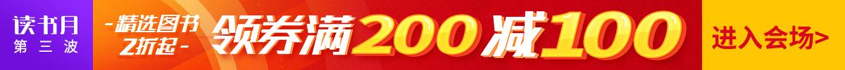 读书月第三波领券满200减100