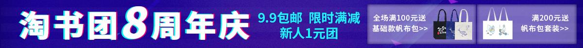 淘书团8周年庆