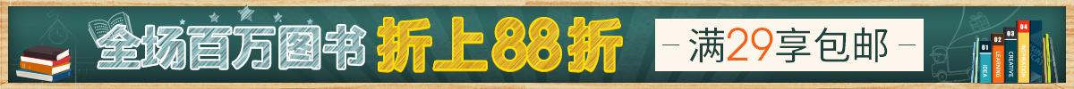 开学季|全场图书折上88折|满29享包邮