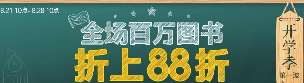 开学季全场88折