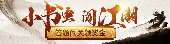 书生江湖游戏