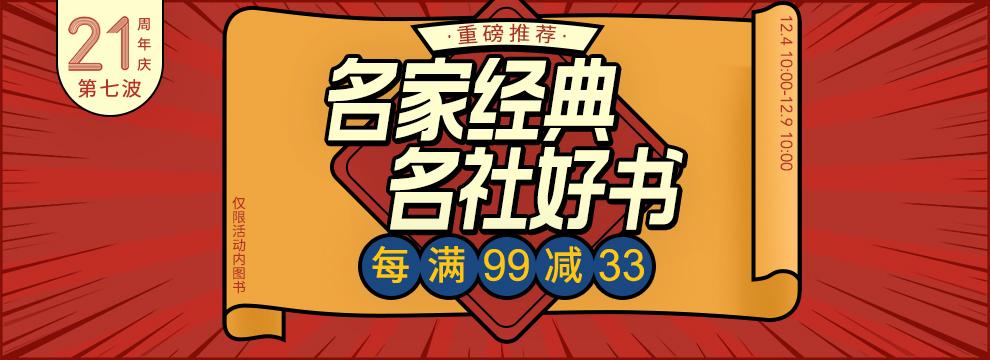 名家名社|每�M99�p33