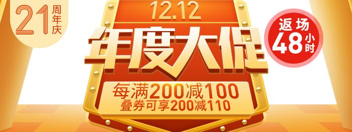 12.12年度大促|叠券享200减110