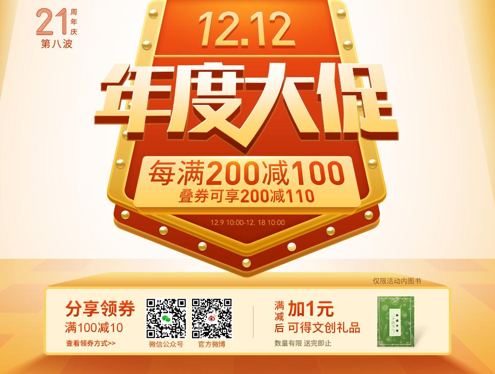 12.12年度大促 �B券享200�p110