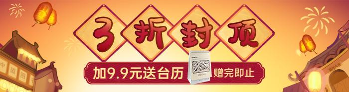 新春书市,3折封顶|加9.9元送台历