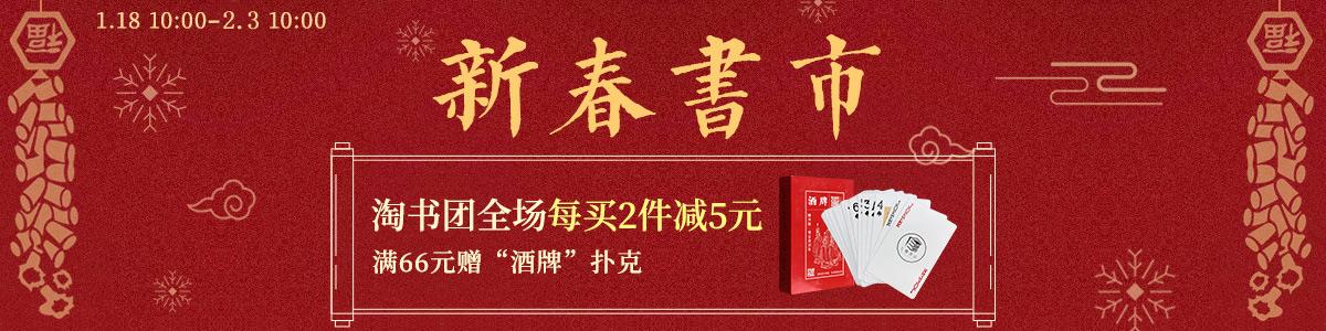 淘书团·新春书市