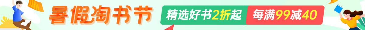 2020暑假淘书节|2折起,每满99减40