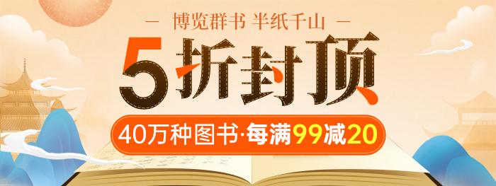 40万种图书|5折封顶 每满99减20
