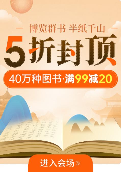 40万种图书 5折封顶 每满99减20