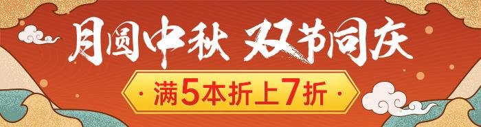 月圆中秋 双节同庆|5本折上7折