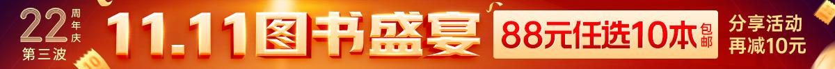 11.11图书盛宴|88元任选10本