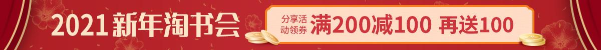 新年淘書會|分享活動領券 享200減100