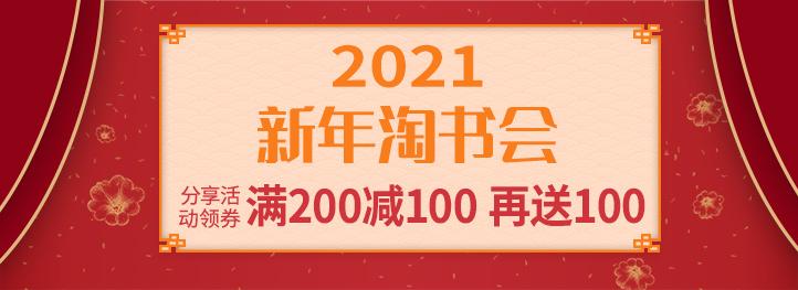新年淘书会|分享活动领券 享200减100