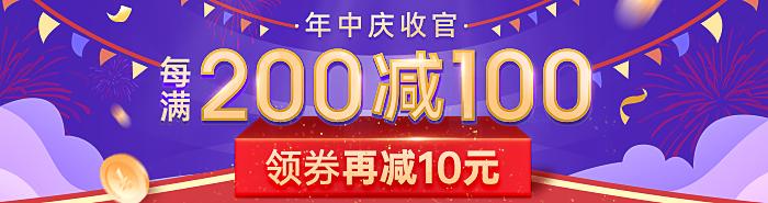年中庆|领券200减110