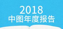 2018中�D年度�蟾�