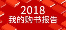 2018年度个人报告