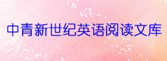 中青新世纪英语阅读文库