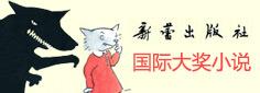新蕾出版社-国际大奖小说